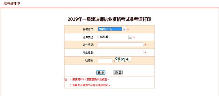 2020年北京一级建造师准考证打印入口