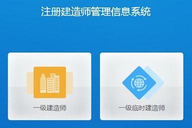 一级建造师注册管理信息系统官网