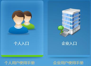一级建造师注册新系统操作流程(个人入口)