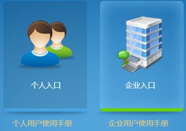 一级建造师注册新系统操作流程(企业入口)