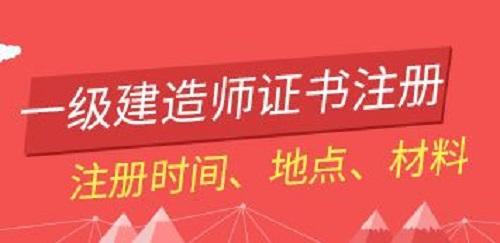 云南一级建造师注册证书领取