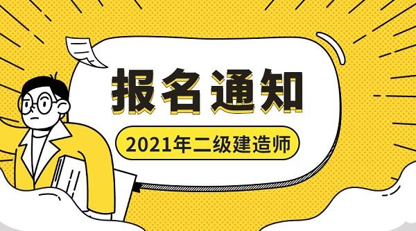 2021年二级建造师报名通知
