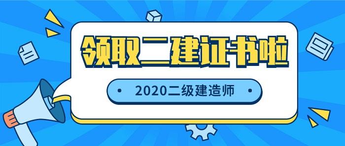 2020年二级建造师证书领取